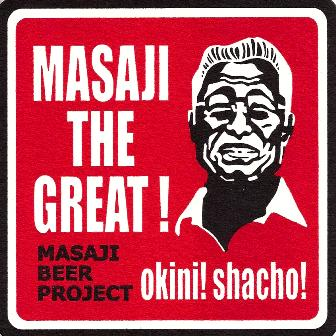 Masaji the Great coaster