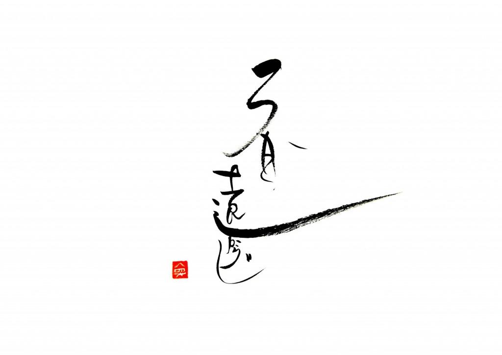 Artist: Toru Yashiro