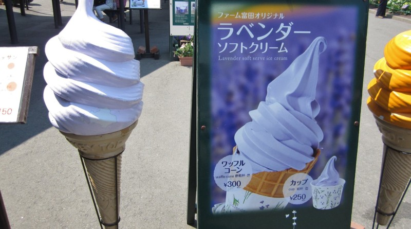 Lavender ice cream ラベンダーアイス