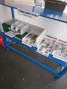Grab a brochure. They are available in many languages.